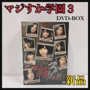 ☆新品未開封☆ マジすか学園3 DVD-BOX 5枚組 封入特典 生写真5枚(ランダム封入)映像特典収録 AKB48 送料無料