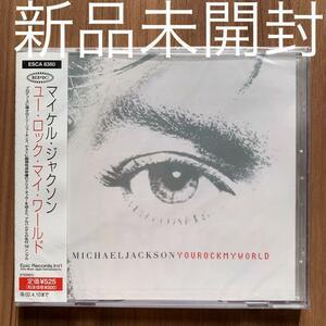 マイケル・ジャクソン Michael Jackson You rock my world ユー・ロック・マイ・ワールド 新品未開封