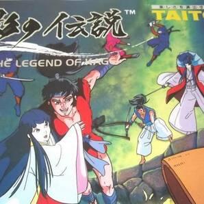 匿名送料無料 ☆当時物 ファミコンチラシ ★影の伝説 カタログ タイトー TAITO 1986 即決!