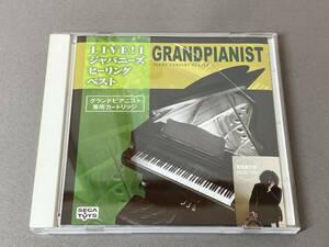 SEGAグランドピアニスト専用カートリッジ 葉加瀬太郎 LIVE!1 ジャパニーズヒーリングベスト
