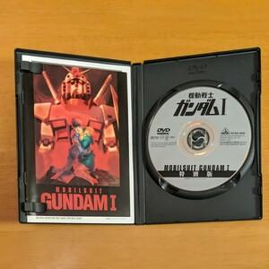 特別版 機動戦士ガンダム 1 ガンダム DVD