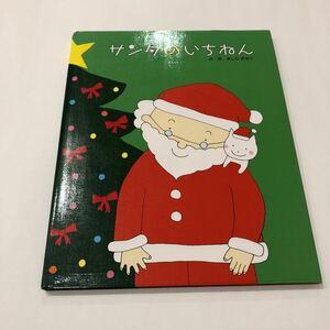 絵本 サンタのいちねん トナカイのいちけん 作・絵 きしらまゆこ 幼児 こども クリスマス ひさかたチャイルド