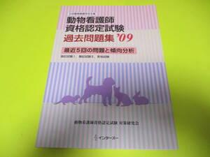 ★★★ 動物看護師資格認定試験 過去問題集 '09 ★★★インターズー/日本動物看護学会主催