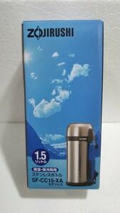 象印 保温保冷両用 ステンレスボトル 1.5L
