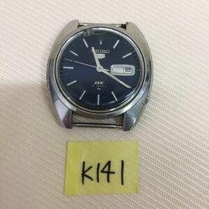○K141○ SEIKO セイコー 腕時計 自動巻き 5139-6000 DX 27JEWELS ジャンク品