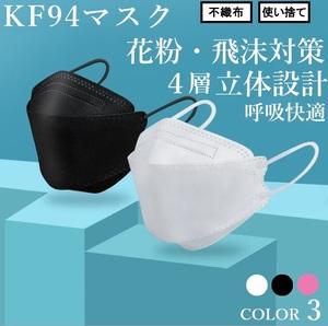 KF94 234A【送料無料】白色80枚組特価!高密度フィルターFK94マスク 4層 使い捨て 不織布 超立体マスクkf94 ロマンスKOBE