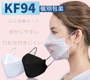 KN94P4 B【全国送料無料】白色4枚組 KF94マスク SNS話題 大人気 高密度フィルター不織布マスク使い捨てKF94 ロマンスKOBE