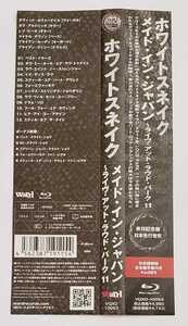 新品購入 一度だけ使用 ホワイトスネイク メイド・イン・ジャパン~ライヴ・アット・ラウド・パーク11 ブルーレイ