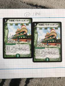 大菜城パラダイスダンディ 2009 35/55/Y7 2枚セット