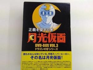 DVD 正義を愛する者 月光仮面 DVD-BOX Vol.3 ドラゴンの牙シリーズ 3枚組