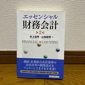 エッセンシャル財務会計 第2版/井上達男 (著者) 山地範明 (著者)