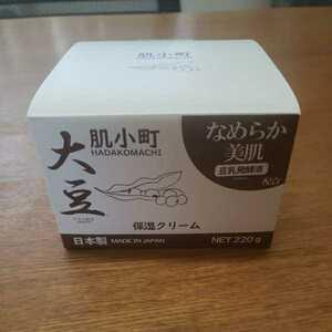 日本製 肌小町保湿クリーム 豆乳発酵液配合 全身ok なめらか美肌 220g