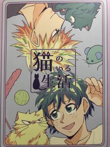 同人誌 ★ 僕のヒーローアカデミア 爆豪勝己 × 緑谷出久 漫画本 ヒロアカ コミック BL 「 猫のいる生活  」 ペーパー付き