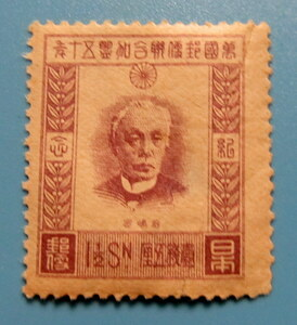 1927年 万国郵便連合(UPU)加盟50年記念 折れ、シミ 2級品 未使用