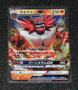 ■即決■ ポケモンカード SM1+ 009/051 ガオガエンGX RR #507
