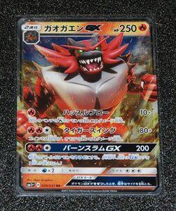 ■即決■ ポケモンカード SM1 009/051 ガオガエンGX RR #534