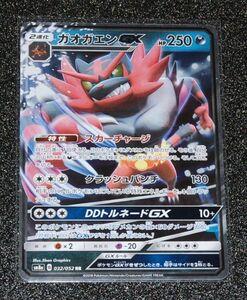 ■即決■ ポケモンカード SM8a 032/052 ガオガエンGX RR #525