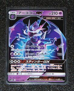 ■即決■ ポケモンカード SM8b 052/150 アーゴヨンGX RR #504