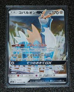 ■即決■ ポケモンカード SM8a 041/052 コバルオンGX RR #562