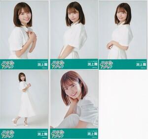 HKT48 渕上舞 「ごりらぐみ」/不本意アンロック ブロマイド 5種コンプ