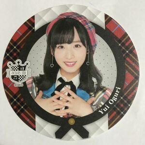 AKB48 チーム8 小栗有以 AKB48 CAFE&SHOP コースター