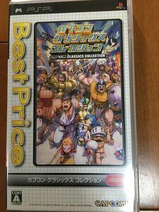 カプコン クラシックス コレクション PSP 美品