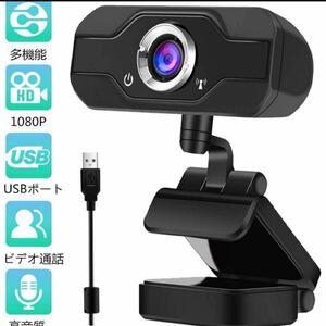 1080P HD Webカメラ ウェブカメラビデオ会議 ネット授業 90°画角 webカメラ マイク内蔵 PCカメラ USB接続