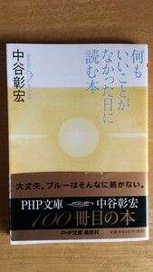 何もいいことがなかった日に読む本 中谷彰宏 著