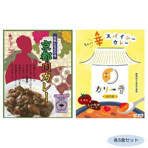 ご当地カレー 京都肉カレー黒毛和牛&兵庫カリー寺カレー 各5食セット(a-1439243)