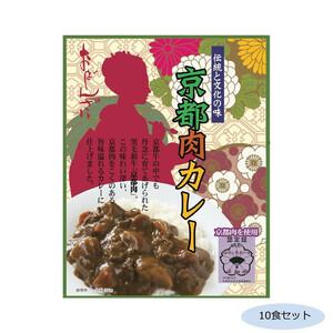 ご当地カレー 京都肉カレー 黒毛和牛 10食セット(a-1439193)