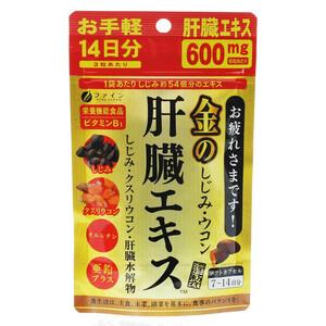 ファイン 金のしじみウコン肝臓エキス 14日分 26.5g (630mg×42粒)(a-1460994)