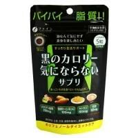 ファイン 黒のカロリー気にならない 栄養機能食品(ビタミンB6) 30g(200mg×150粒)(a-1030113)