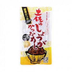 吉永鰹節店 土佐のしょうがかつおめし あったかご飯にまぜるだけ 2合使い切り15個セット(a-1659853)
