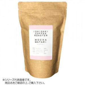 石垣珈琲 自家焙煎コーヒー 180g モカマタリ クラフト 豆のまま(a-1656655)
