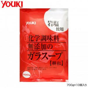 YOUKI ユウキ食品 化学調味料無添加のガラスープ 700g×10個入り 212188(a-1661152)