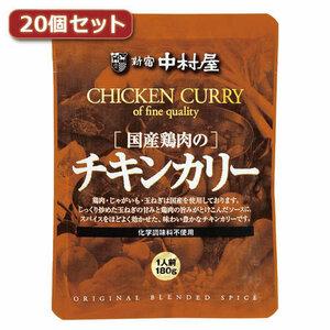 新宿中村屋 国産鶏肉のチキンカリー20個セット AZB5529X20(l-4560352854493)