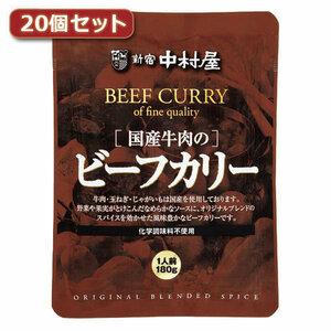 新宿中村屋 国産牛肉のビーフカリー20個セット AZB5567X20(l-4560352854486)