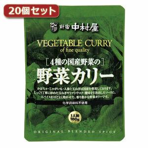 新宿中村屋 4種の国産野菜の野菜カリー20個セット AZB5604X20(l-4560352854509)