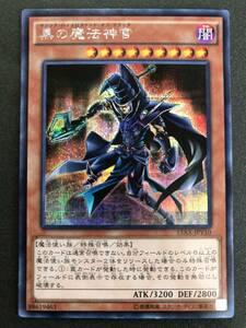 遊戯王 黒の魔法神官 シークレット 15AX-JPY10 a