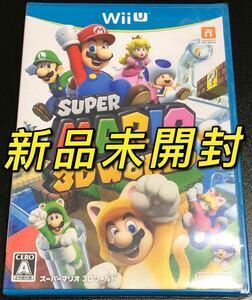 スーパーマリオ 3Dワールド WiiUソフト★新品未開封★送料無料★匿名配送★即決★
