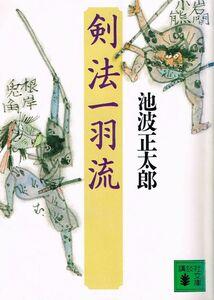 【300円セール】剣法一羽流  池波 正太郎 (著)