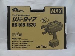 ☆新品☆MAX リバータイア 鉄筋結束機 RB-519-FB2C