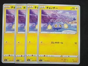 ◇ポケカ☆双璧のファイター S5A☆チョンチー 4枚セット☆同梱可 ポケモンカード デッキパーツ 大量出品中