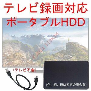 【送料込】 320GB 精密検査済 テレビ用 USBハードディスク 外付けHDD