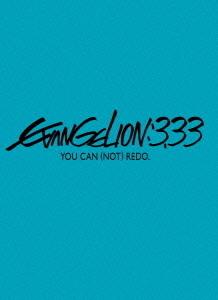 匿名配送 DVD ヱヴァンゲリヲン新劇場版:Q EVANGELION:3.33 YOU CAN (NOT) REDO. 4988003818135