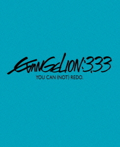 匿名配送 Blu-ray ヱヴァンゲリヲン新劇場版:Q EVANGELION:3.33 YOU CAN (NOT) REDO. ブルーレイ 4988003818128