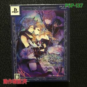 PSP -137 ブラック ウルヴス サーガ 限定版