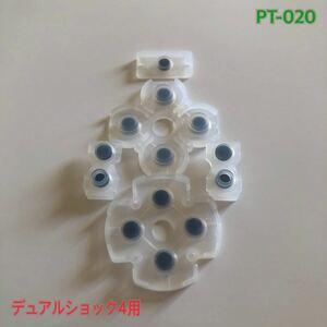 PT-020 PS4 デュアルショック4用 JDM-001 JDM-011 ラバーパッド ③