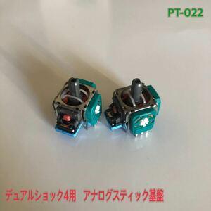 PT-022 PS4 デュアルショック4用 アナログスティック基盤 2個 ②