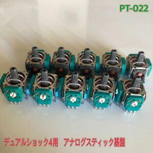 PT-022 PS4 デュアルショック4用 アナログスティック基盤 10個 ③